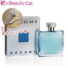 ロリスアザロ LORIS AZZARO クローム EDT【サンプル便】【メール便160円対応】香水 メンズ フレグランス