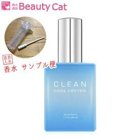 クリーン CLEAN クールコットン EDP【サンプル便】【メール便220円対応】香水 ユニセックス フレグランス