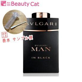 ブルガリ BVLGARI ブルガリマンインブラック EDP【サンプル便】【メール便160円対応】香水 メンズ フレグランス