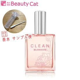 クリーン CLEAN ブロッサム EDP【サンプル便】【メール便220円対応】香水 レディース フレグランス