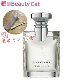 ブルガリ BVLGARI ブルガリプールオム EDT【サンプル便】【メール便160円対応】香水 メンズ フレグランス