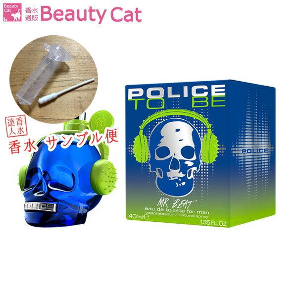 ポリス POLICE トゥービー ミスタービート EDT【サンプル便】【メール便160円対応】香水 メンズ フレグランス