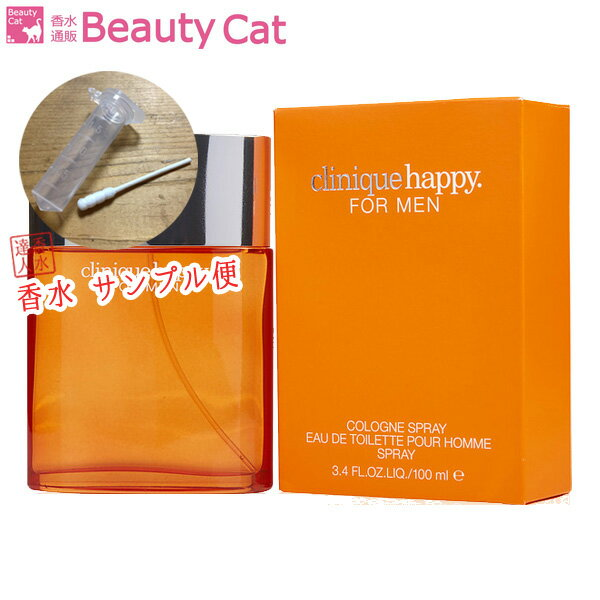 クリニーク CLINIQUE ハッピーフォーメン EDC【サンプル便】【メール便160円対応】香水 メンズ フレグランス
