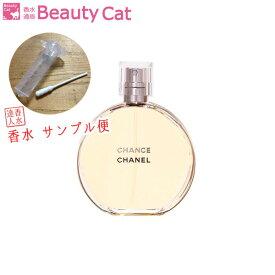 シャネル CHANEL チャンス EDT【サンプル便】【ネコポス385円対応】 お試し レディース 香水 フレグランス