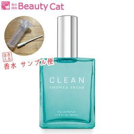 クリーン CLEAN シャワーフレッシュ EDP【サンプル便】【メール便220円対応】香水 ユニセックス フレグランス