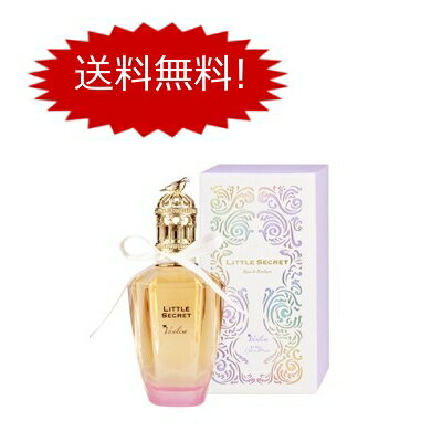 【ヴァシリーサ(Vasilisa)香水】Little secret リトル シークレット 50mL オードパルファム EDP 【あす楽対応】 【送料無料】 レディース