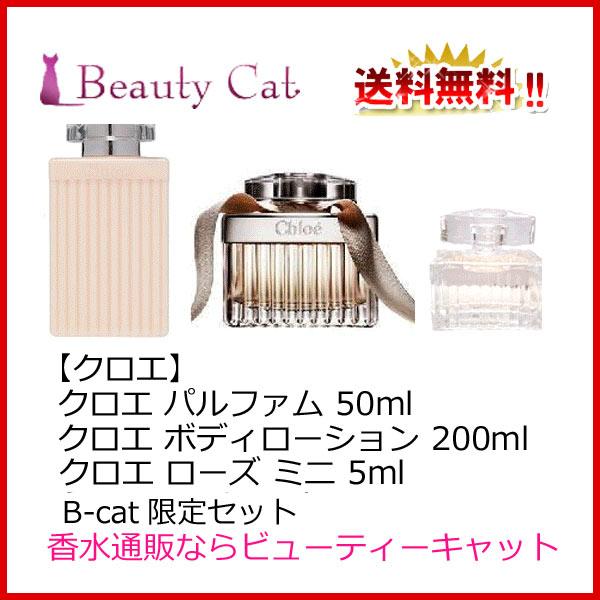 【B-cat価格】 クロエ オードパルファム 50ml & クロエ ボディローション 200ml & ローズ ド クロエ ミニボトル 5ml EDT【送料無料】プレゼント 人気 香水 セット
