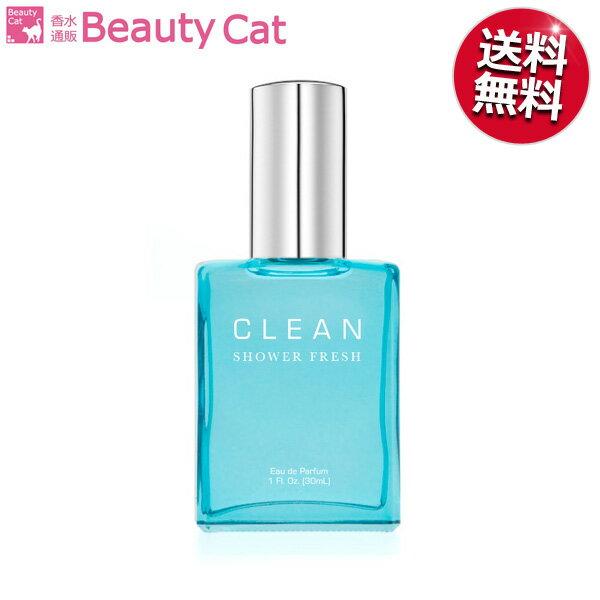クリーン CLEAN クリーンシャワーフレッシュ EDP 30ml 【送料無料】【あす楽対応】香水