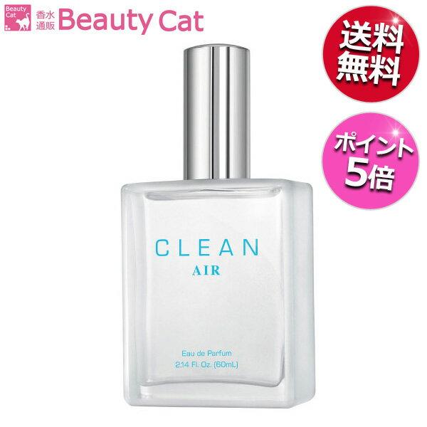 クリーン CLEAN クリーンエアー 60ml EDP SP オードパルファムスプレー【送料無料】【ポイント5倍】【あす楽対応】香水