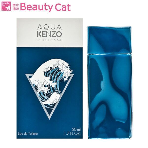 ケンゾー アクア ケンゾー プールオム オーデトワレ EDT スプレー 50ml ケンゾー KENZO 【あす楽対応】 香水 メンズ フレグランス