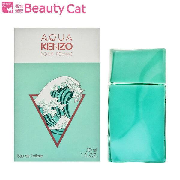 ケンゾー アクア ケンゾー オーデトワレ EDT スプレー 30ml ケンゾー KENZO 【あす楽対応】 香水 レディース フレグランス