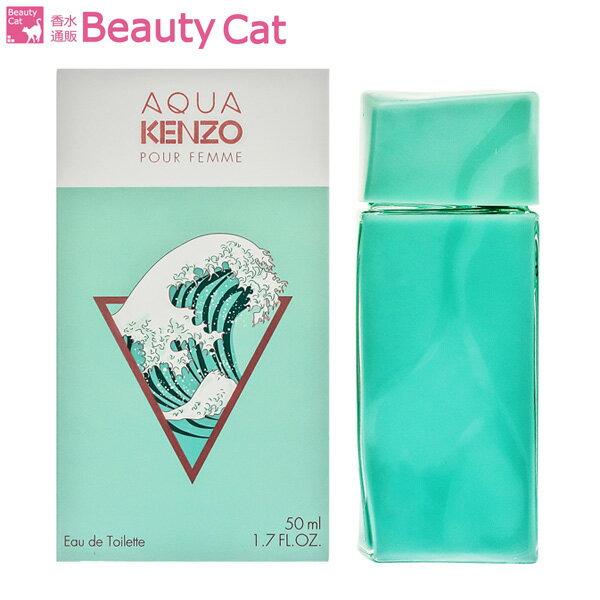 ケンゾー アクア ケンゾー オーデトワレ EDT スプレー 50ml ケンゾー KENZO 【あす楽対応】 香水 レディース フレグランス