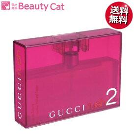GUCCI グッチ ラッシュ2 EDT SP 50ml 香水 フレグランス 【送料無料】【あす楽対応】
