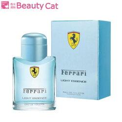 フェラーリ●ライトエッセンスEDTスプレー75mlFERRARI【お一人様一点限り!】香水フレグランス
