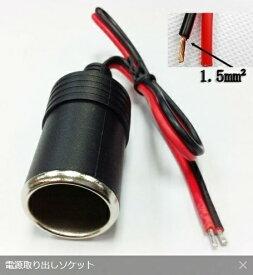 車のシガーライターメスソケットケーブル高品質1.5sq15A16AWG 1個のみ購入可!