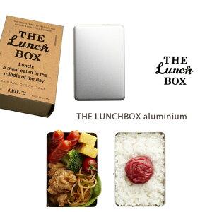 【ネコポス不可】THE LUNCHBOX aluminium ランチボックス 弁当箱  アルマイト製  サイズ:縦12×横8cm 容量:375ml  デザイン:鈴木啓太  (日本製/アカオアルミ)(1段/コンパクト/シンプル/定番) (