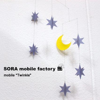 【ネコポス送料無料!】SORA mobile factory【ソラ モビールファクトリー】モビール「Twinkle」【日本製】【いろけん モビール】【国産オリジナルモビール】【月 星】【ギフト プレゼント】