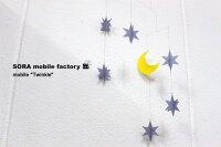 【ネコポス送料無料!】SORAmobilefactory【ソラモビールファクトリー】モビール「Twinkle」【日本製】【いろけんモビール】【国産オリジナルモビール】【月星】【ギフトプレゼント】