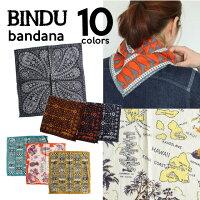 【2枚ご注文でネコポス送料無料!】BINDU【ビンドゥー】バンダナ(06)【全10色】