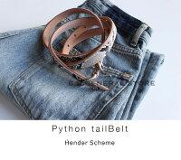 【送料無料!】HenderScheme【エンダースキーマ】Pythontailbelt【2色】パイソンベルト【メンズ】【レディース】