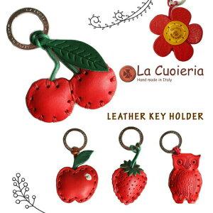 【ネコポス対応】La cuoieria(ラ・クオイエリア)LEATHER KEY HOLDERキーチェーン・キーホルダー【敬老 還暦祝い 退職祝い 母 女性 誕生日プレゼント 古希 喜寿 傘寿 米寿 贈り物