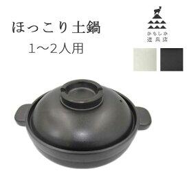 【送料無料!】かもしか道具店(中川政七商店)ほっこり土鍋【こぶり】