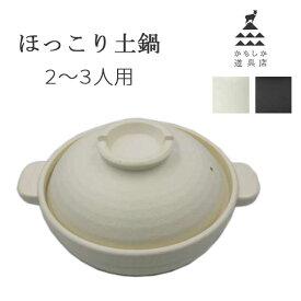 【送料無料!】かもしか道具店(中川政七商店)ほっこり土鍋【ふつう】
