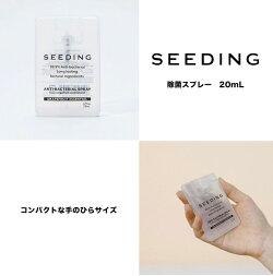 【ネコポス対応】【SEEDING】【シーディング】抗菌スプレー20ml【Life】/除菌ジェル/ウイルス除菌/日本製