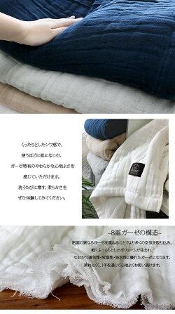 【送料無料!】HIORIE【ヒオリエ】8重ガーゼケット(シングル)タオルガーゼ