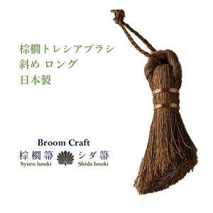 【ネコポス対応】Broom Craft【ブルームクラフト】深海産業 棕櫚 しゅろ 掃除棕櫚トレシアブラシ 斜め ロング 【LIFE】【レディース】【メンズ】