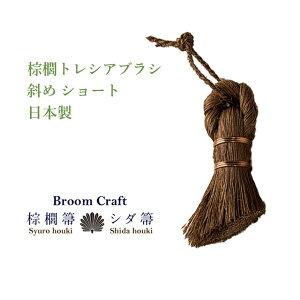 【ネコポス対応】Broom Craft【ブルームクラフト】深海産業 棕櫚 しゅろ 掃除棕櫚トレシアブラシ 斜め ショート 【LIFE】【レディース】【メンズ】