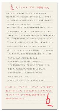 【ネコポス送料無料!】B_【ビーアンダー】b_ランニングオーガニックコットンタンクトップ【キッズ】【ジュニア】サイズFREE(140〜150cm)