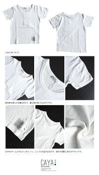 【ネコポス送料無料!】CAYA【カヤ】半袖Tシャツ(無地)【ベビー】【キッズ】【ジュニア】サイズ80〜150cm