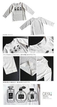 【ネコポス送料無料!】CAYA【カヤ】長袖Tシャツ(PerfumeBottle)【ベビー】【キッズ】【ジュニア】サイズ80〜150cm