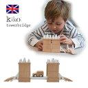 【送料無料!】(北海道・沖縄・離島:送料500円)kiko+【キコ】Tower Bridge【タワーブリッジ】【木のおもちゃ 木製玩…