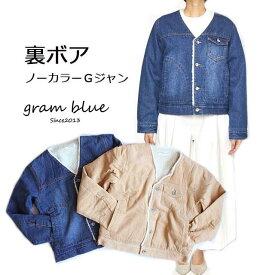 【クーポン最大1000円OFF】【送料無料!】gram blue【グラムブルー】裏ボアノーカラーGジャン【レディース】【サイズ】S・M