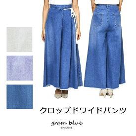【クーポン最大1000円OFF】【送料無料!】gram blue【グラムブルー】クロップドワイドパンツ【レディース】【サイズ】S・M