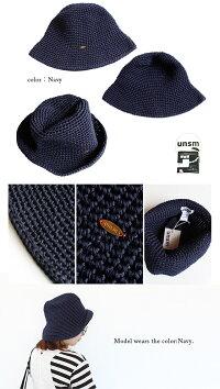 【送料無料!】unsm【ウンズム】NafuHat帽子ハット【メンズ】【レディース】