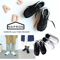 【送料無料!】NAPRON【ナプロン】NAPRON×Lafeetタビスニーカー【レディース】【メンズ】サイズ23〜27