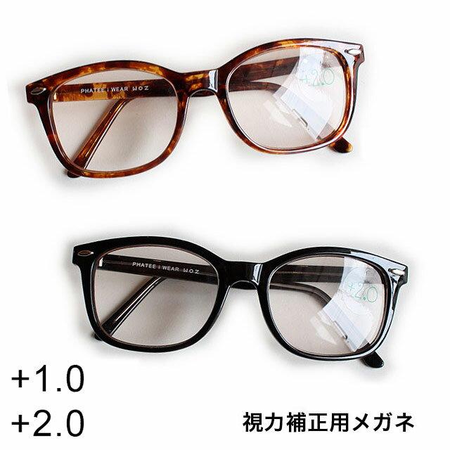 【送料無料!】Phatee【ファッティー】WOZ(PC READING)視力補正用眼鏡 +1.0・+2.0【レディース】【メンズ】