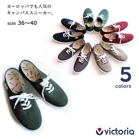 a0e6e264944b12 楽天市場】スペイン victoria(スニーカー レディース靴):靴の通販