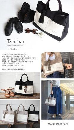 【送料無料!】TACHI-NU【タチヌ】TASSELトートバッグ【レディース】【メンズ】