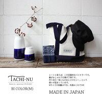 【送料無料!】TACHI-NU【タチヌ】BICOLOR(M)トートバッグ【レディース】【メンズ】Mサイズ