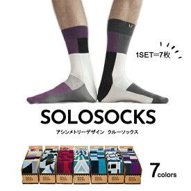 【5%OFFクーポン対象商品】【ネコポス送料無料!】SOLOSOCKS【ソロソックス】CREW SOCKS7枚セット アシンメトリー【レディース】【メンズ】【7色】