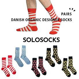 【5%OFFクーポン対象商品】【ネコポス対応】SOLOSOCKS【ソロソックス】PAIR SOCKS2枚セット【レディース】【メンズ】【5色】