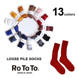 【クーポン最大1000円OFF】ホームソックス/ルームソックス/23/24/25/26/27【ネコポス送料無料!】RoToTo【ロトト】Loose pile socks ルーズ パイル ソックス 【全13色】【靴下】【レディース・メンズ】S(23〜25cm)・M(25〜27cm)
