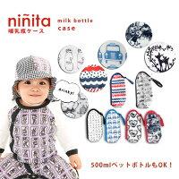 【ネコポス送料無料!】ninita【ニニータ】哺乳瓶ケース(保温・保冷機能付き)