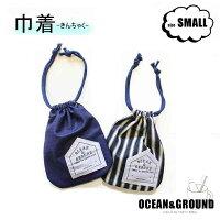 【メール便OK】OCEAN&GROUND【オーシャンアンドグラウンド】巾着小BLUEBLUE【キッズ・ジュニア】サイズFree