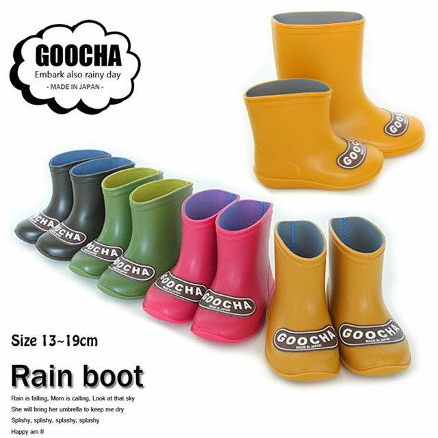 長靴/レインブーツ/キッズ/レインシューズ/GOOCHA【全4色!】【送料無料!】【日本製】GOOCHA Rain boot【キッズ・ジュニア】13〜19cm