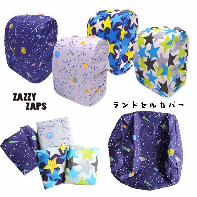 ランドセルカバー/男の子/女の子/雨具/雨対策/通園/通学【ネコポス対応】Zazzy zaps【ザジーザップス】ランドセルカバーサイズ F